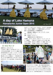 a day of Lake Hamana_ページ_01